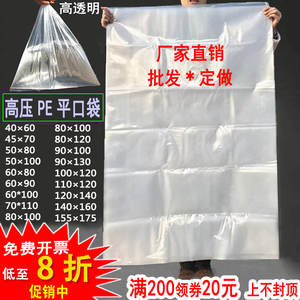 特大号透明平口pe大塑料袋子防尘防潮商用加厚食品包装薄膜内膜袋