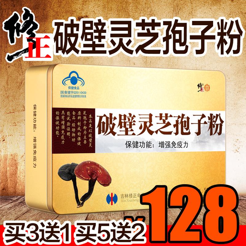 【买3送1买5送2】修正破壁灵芝孢子粉0.99g*60袋袍子粉增强免疫力