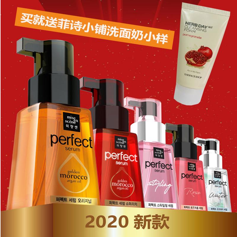 韩国爱茉莉护发精油卷发发油女发膜修复干枯发柔顺头发防毛躁正品图片