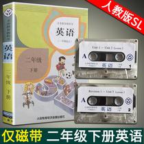 二年级下册英语磁带人教版一年级起点小学生课本配套听力不含教材电子音像出版社正版2二下 英语二年级下册1年级起点磁带