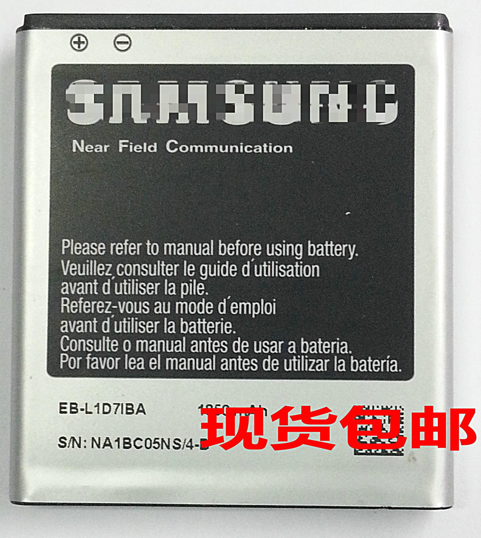 S3S4S5适用三星i9100N7100G9009W i9500i9300手机电池NOTE3N9008V