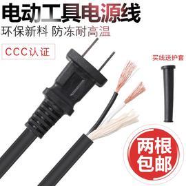 电锤电钻切割机角磨机冲击钻电动工具电源线2芯带插头护套线软线