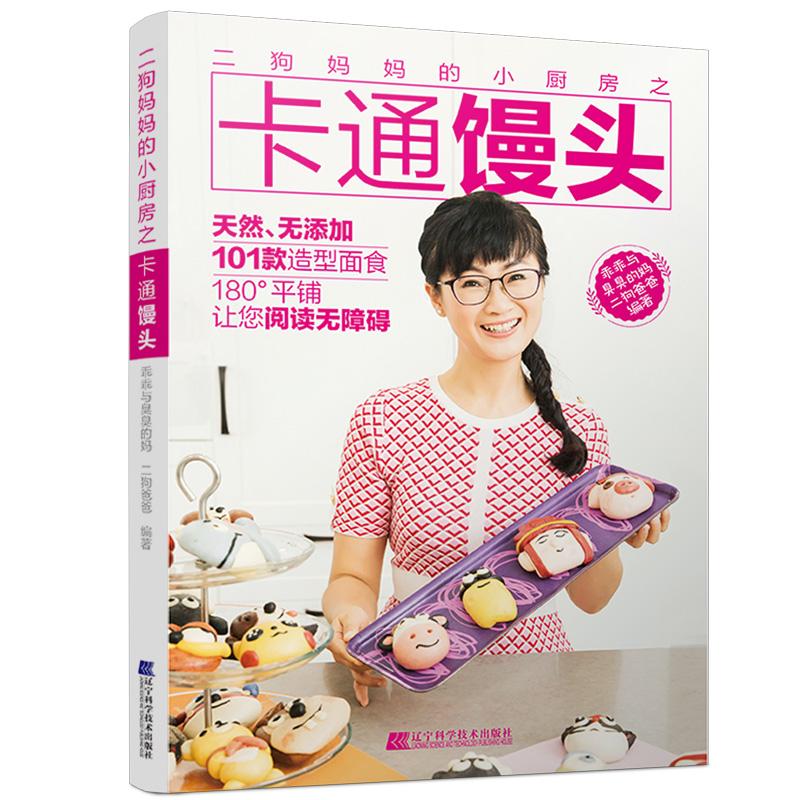 二狗妈妈的小厨房之卡通馒头 包子馒头家常主食面食制作技巧 中式面点面食制作教程 中式面食点心主食菜谱食谱书籍