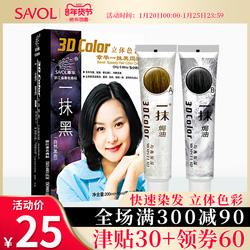 章华一抹黑210ml 快速黑发焗油染发霜染发膏纯黑色植物染发剂正品