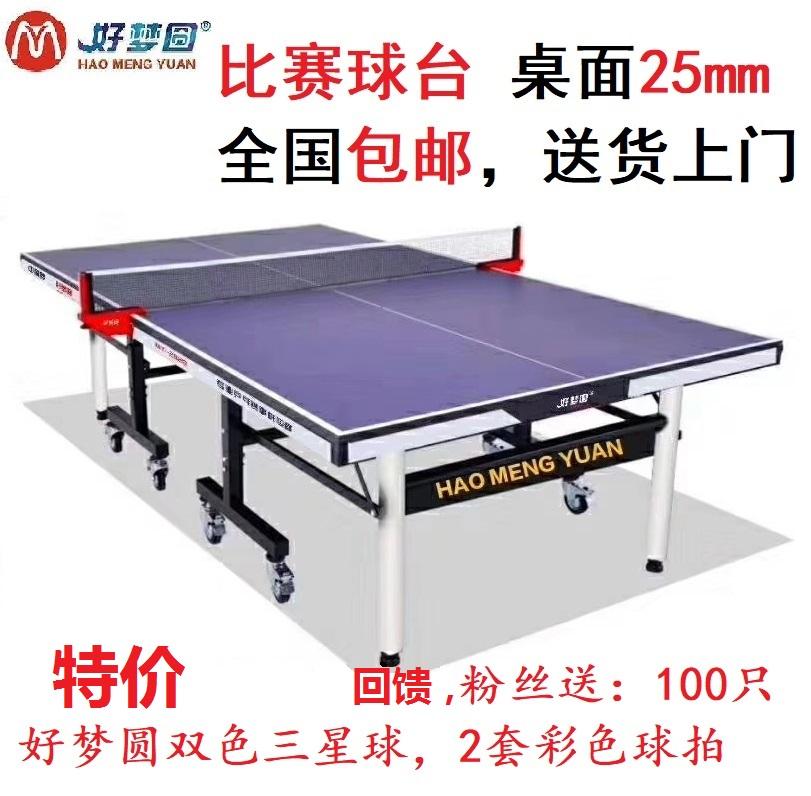 【黄河】好梦圆233乒乓球桌家用带轮标准室内比赛球台25mm送货上