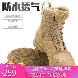 无贼战斗猴2021款黑鹰男作战军迷鞋战术沙漠靴陆战高帮大码