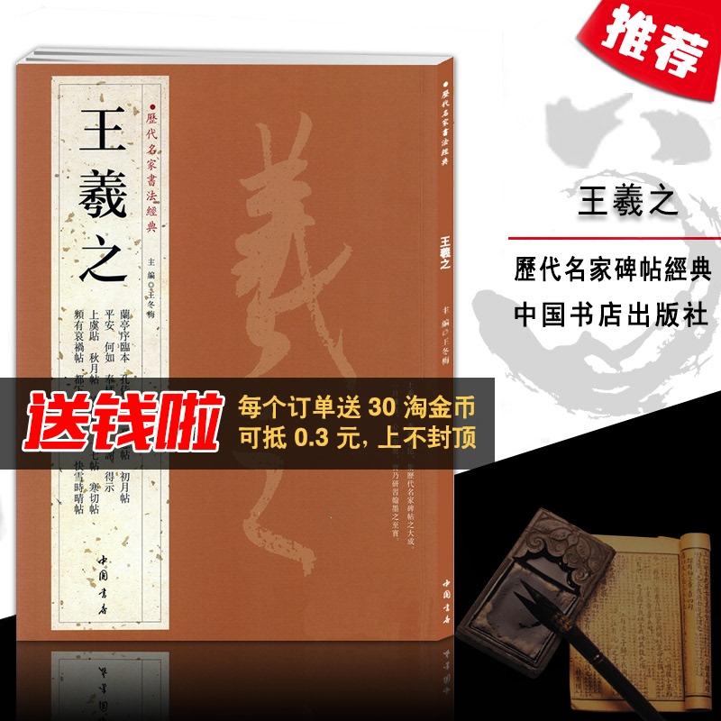 Китайская каллиграфия Артикул 524787173648