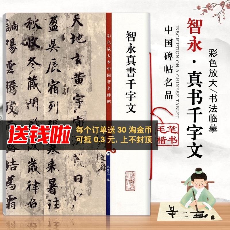 Китайская каллиграфия Артикул 526143117195