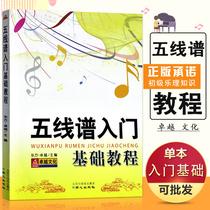 小调音阶练习每日大弗莱什小提琴音阶体系.卡尔人音音乐教材每日大小调音阶练习卡尔弗莱什小提琴音阶体系