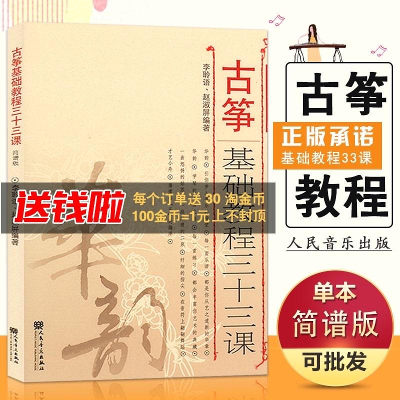 【十年猫店】全新正版华韵三十三教材
