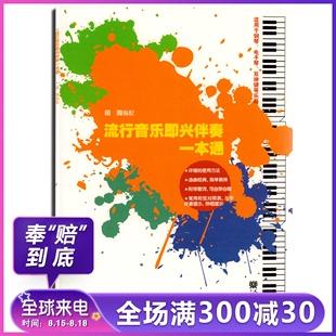 【满2件减2元】流行音乐即兴伴奏一本通 适用于钢琴 电子琴 双排键等乐器 人民音乐出版社 流行音乐曲谱乐谱 器乐基础教材教程书籍图片