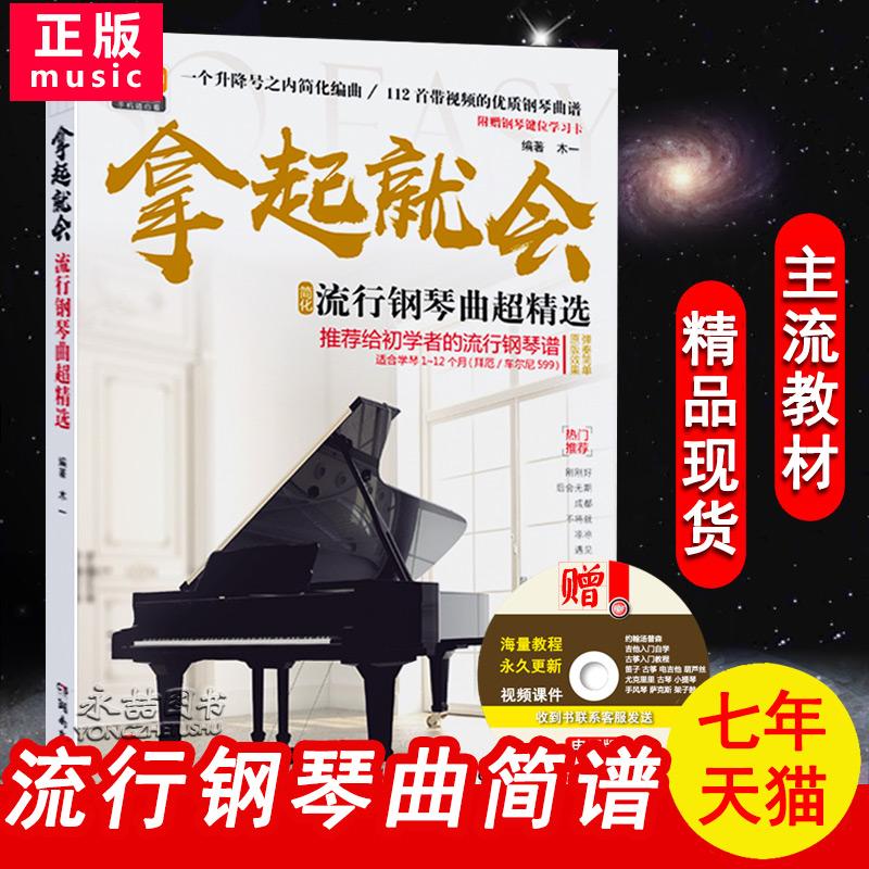 【团购优惠】拿起就会流行钢琴曲超精 112首带视频优质钢琴曲谱 简化编曲 选附赠钢琴键位学习卡 适合学琴1-12个月(拜厄/599)