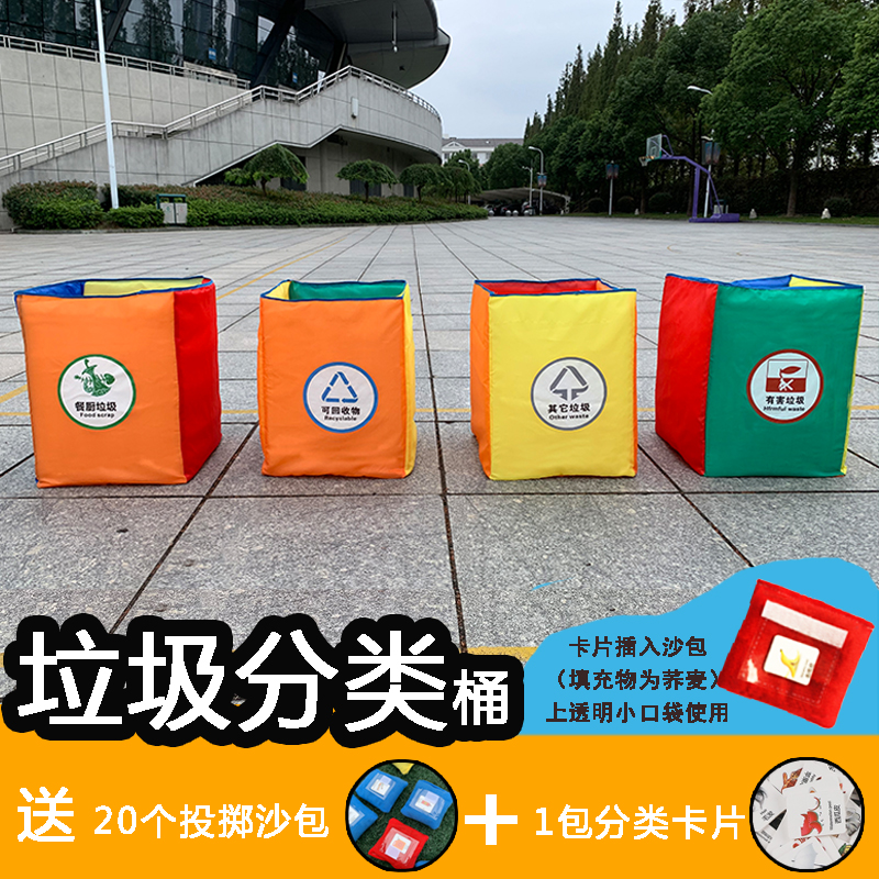 Garbage sorting toys childrens garbage cans game props parents children early childhood education kindergarten outdoor expansion equipment