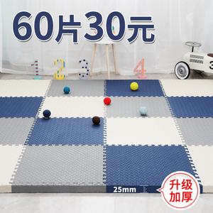 加厚泡沫拼接家用儿童拼图卧室地垫