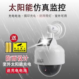太阳能假摄像头监控仿真摄像探头监控器模型防盗带灯室外防雨家用