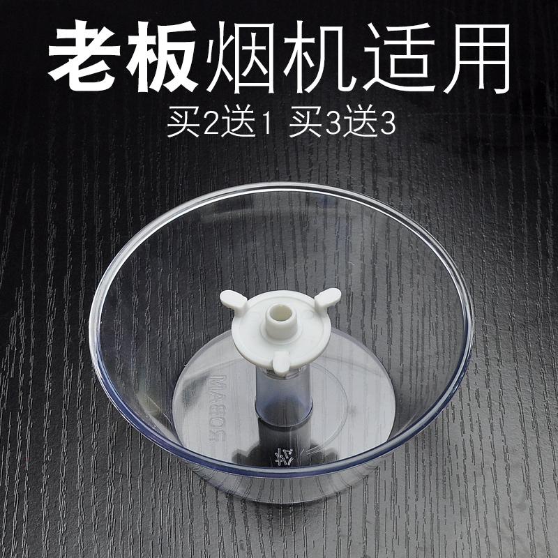 圆形塑料吸抽油烟机油杯中式美的烟机过滤器接油盒老板烟机用配件
