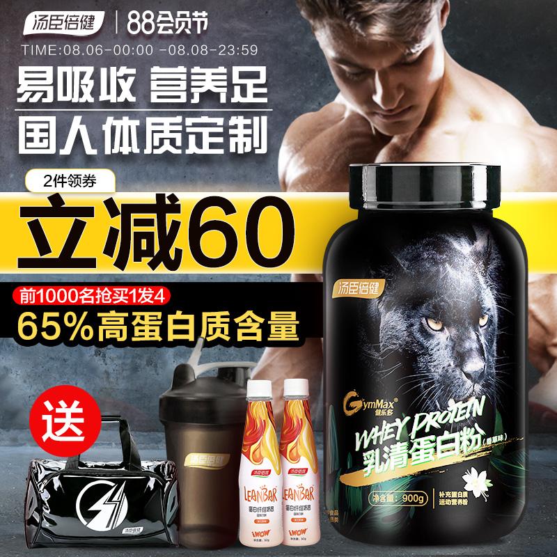 湯臣倍健增肌粉乳清蛋白質粉健身瘦人增重增肌營養粉男蛋白粉旗艦