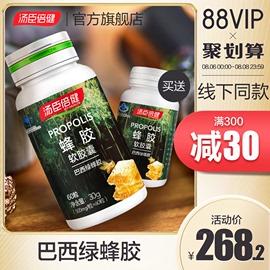 汤臣倍健蜂胶软胶囊增强免疫力巴西绿蜂胶原胶进口原料官方正品图片