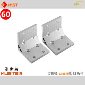 工业铝型材配件6060强力大角件60x60直角马 连接件角铁 紧固件