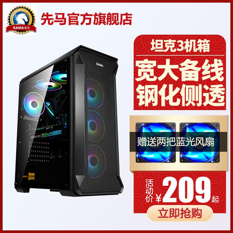 先马坦克3电脑主机箱ATX主板长显卡背线水冷/支持三风扇显卡/限3000张券