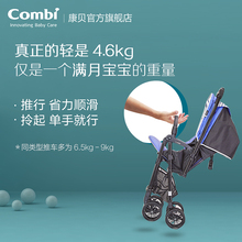 Combi combe stroller, qingshuke, loungeable, child stroller, folding, simple trolley