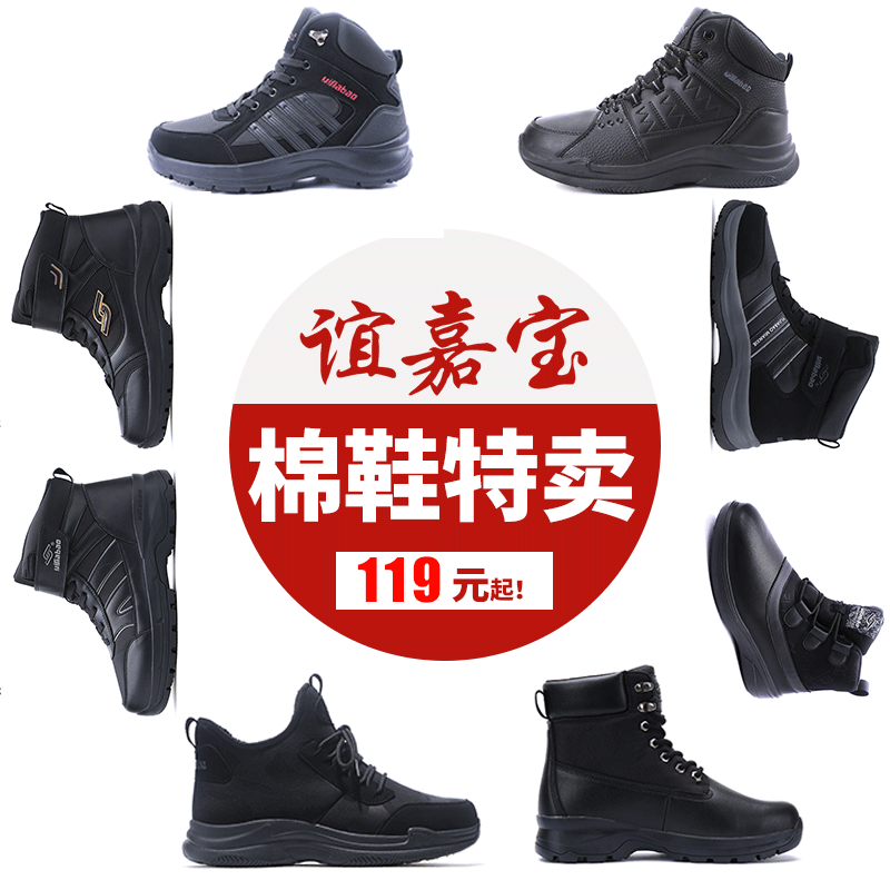 Yijia BMW Ding Boots Mens cotton shoes winter warm and Plush Snow Boots new high top leisure anti-skid lace up cotton boots