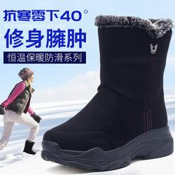 谊嘉宝雪地靴女新款防水冬季保暖厚底中筒靴加厚加绒东北大棉鞋女