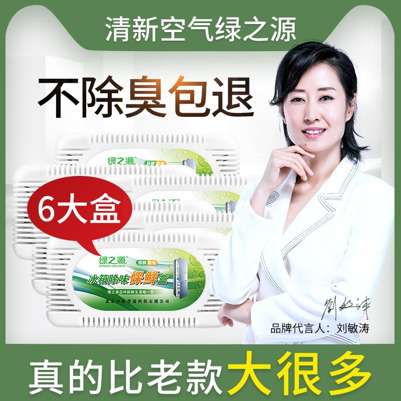 绿之源冰箱除味剂去味神器非杀菌消毒除臭去除异味盒家用竹炭包