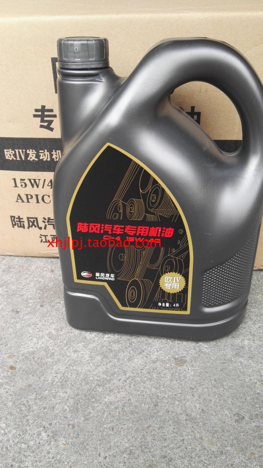 Jiangling Landwind X8X6X9 Аксессуары Дизельное моторное масло 4L Pack 15W-40 Landwind для нефтяной двигатель