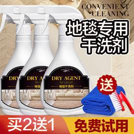 地毯清洁剂干洗剂免洗强力去污非神器布艺沙发洗地毯清洗剂免水洗