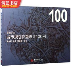 城市规划快题设计100例 卓越手绘 住宅小区 城市区域 产业科技及园区 快题设计 考研参考书籍