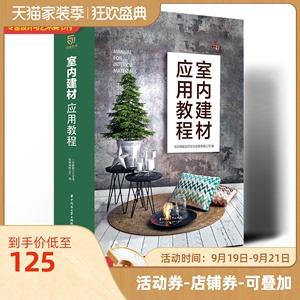 室内建材应用教程 13类57种建材  特性 价格  施工 应用 基础知识 家装与工装 装修材料应用案例解析 室内装修设计书籍
