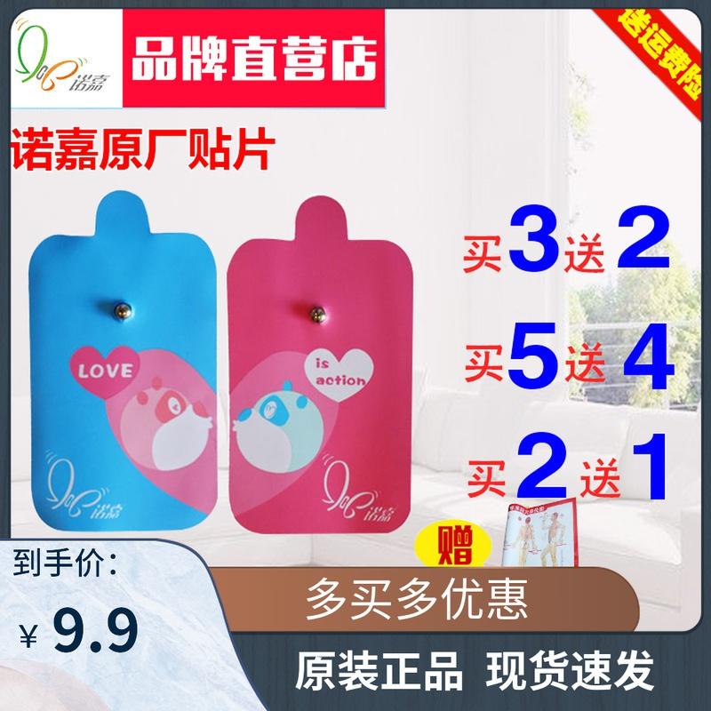 诺嘉RM811舒梅数码经络按摩仪2专用贴片针灸穴位电极片天然硅胶