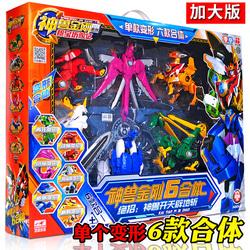 神兽金刚玩具6合体变形机器人神兽金刚5超变战队儿童男孩六大套装