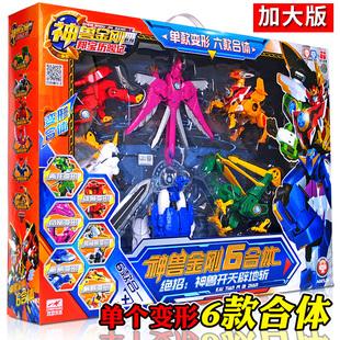 神兽金刚玩具6合体变形机器人金刚超变神兽战队大号套装 5男孩儿童