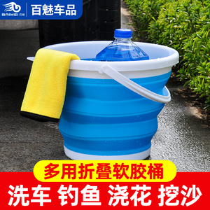 洗车水桶折叠水桶美术大号车载可收缩便携式户外汽车用硅胶钓鱼桶