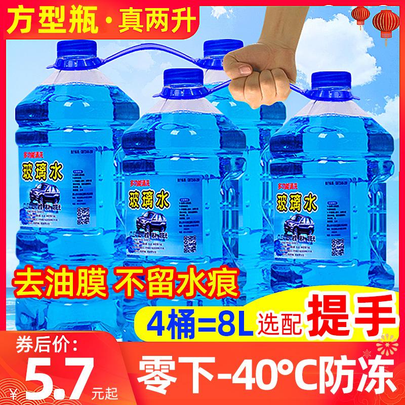 防冻玻璃水冬季家车用-40-20大桶
