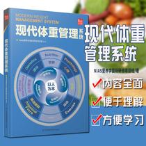 正版现货现代体重管理系统压力管理遗传营养心理排毒运动肠道菌群NIAS营养学国际研修项目组编著江苏凤凰9787553792842
