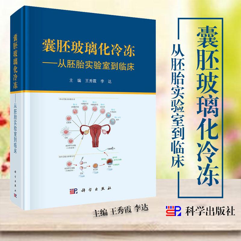 正版囊胚玻璃化冷冻 从胚胎实验室到临床 王秀霞 李达主编 2019-08-01出版 科学出版社 9787030614261 精装
