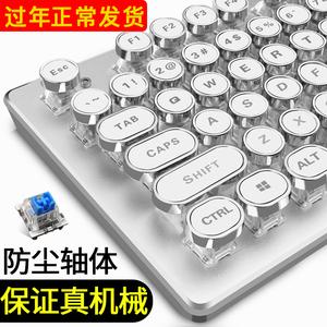 领3元券购买朋克复古真键盘鼠标套装青轴键键鼠