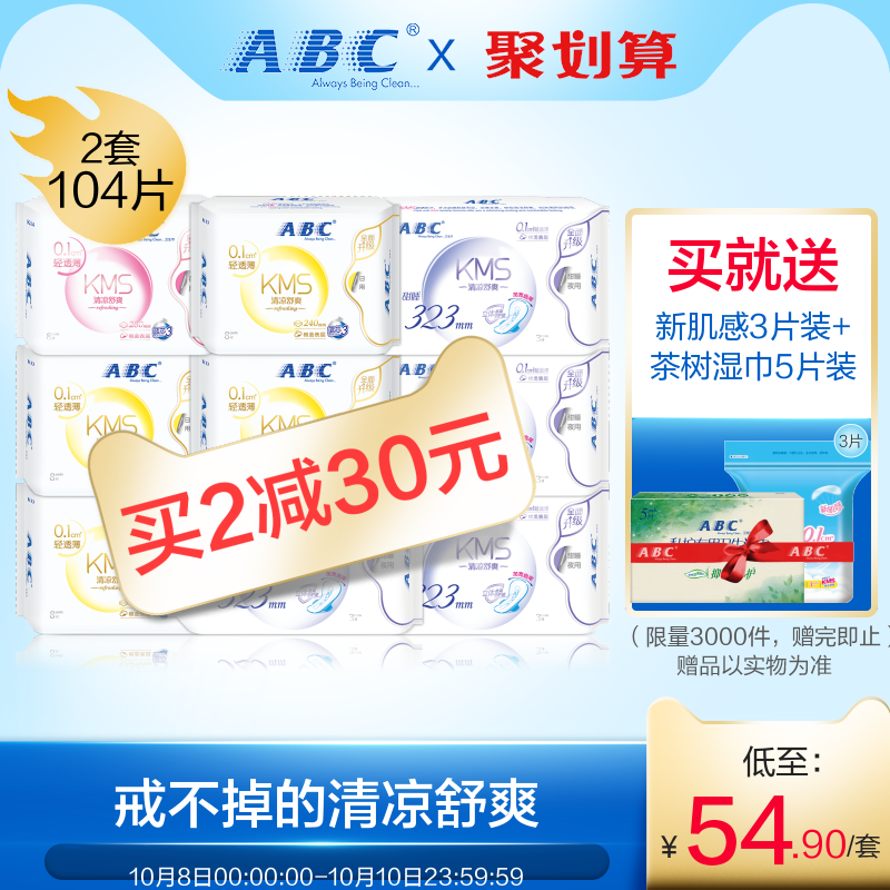 abc女整箱女生经期生理日用卫生巾热销226件不包邮
