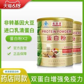 满减美澳健乳清男女中老年蛋白质粉