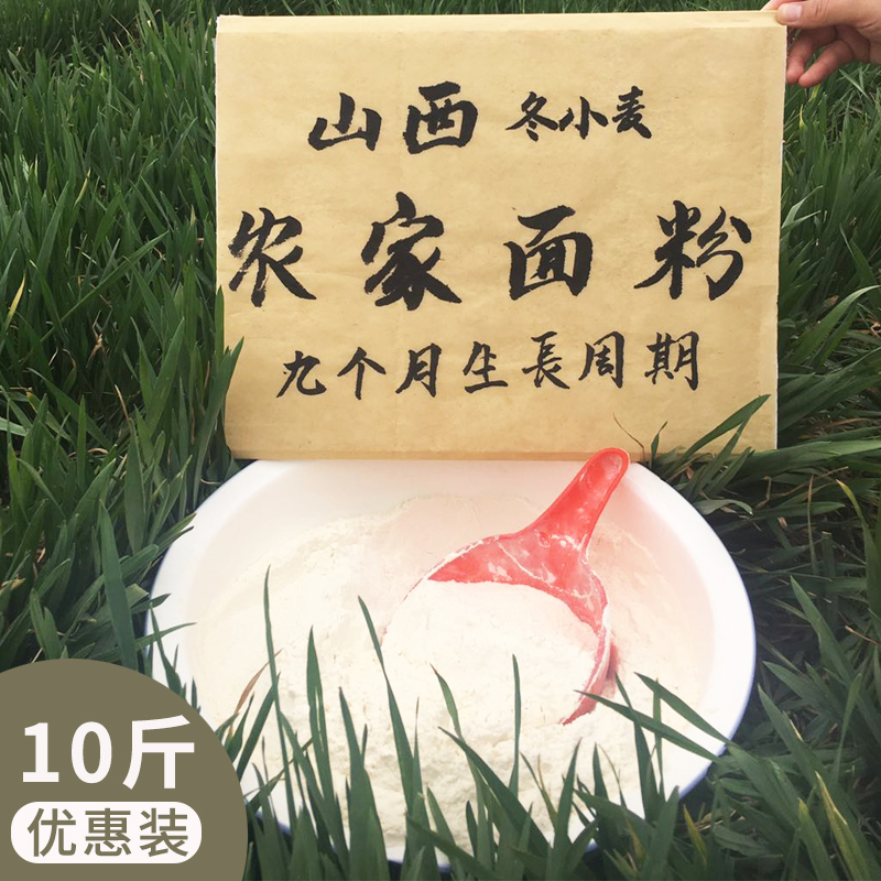 Shanxi special flour 5kg gray flour white dumpling steamed bread general household wheat flour 10 jin