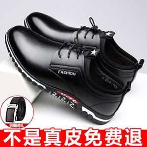 皮鞋男真皮休闲鞋韩版潮流内增高男鞋商务休闲百搭鞋子男秋季