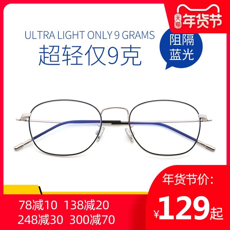 防蓝光辐射眼镜男看手机电脑专用无度数平光镜护眼近视眼睛框架女