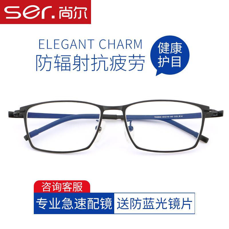 尚尔纯钛近视眼镜框架男半框全框抗蓝光防辐射电脑手机护目平光镜,可领取20元天猫优惠券