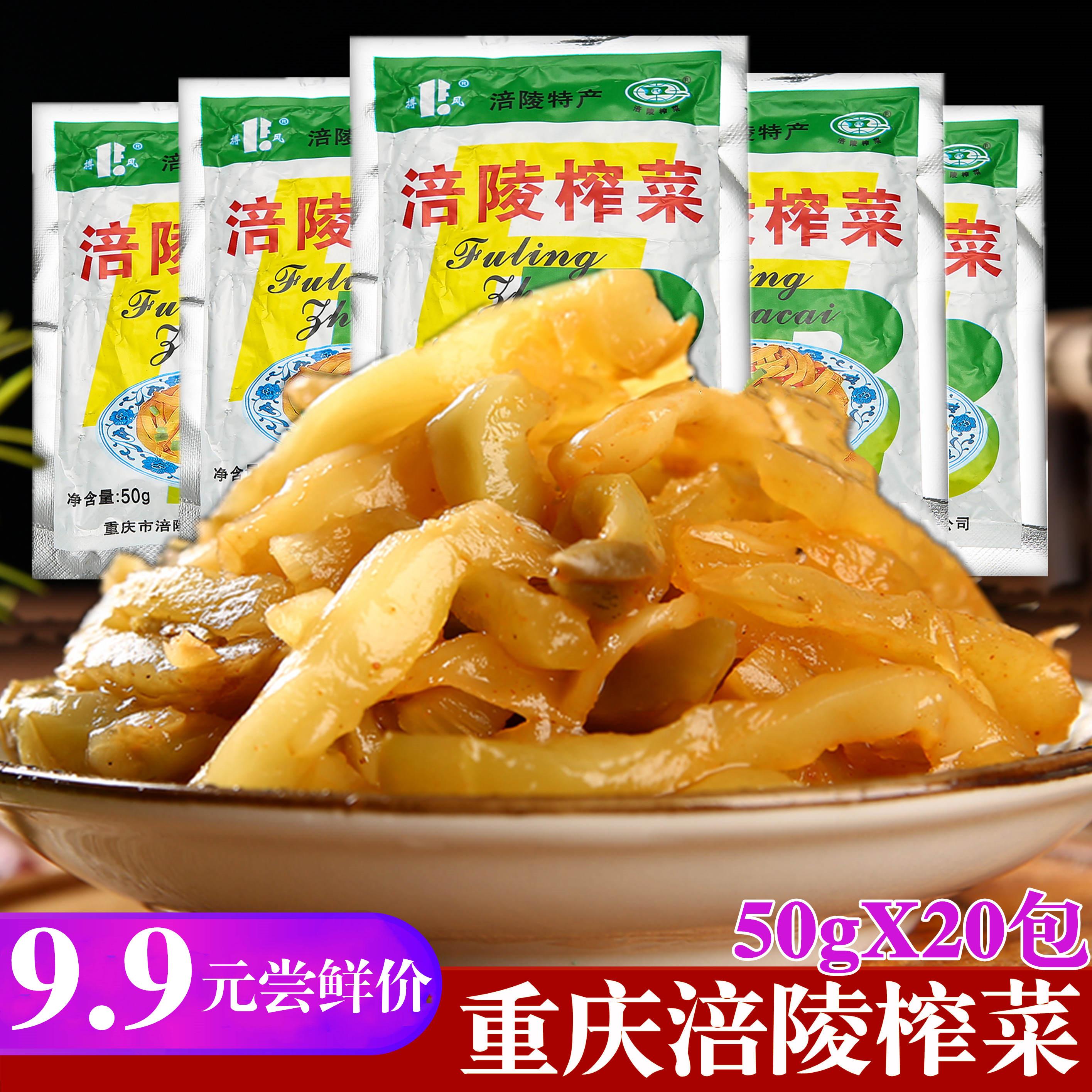 涪陵榨菜丝50g*20袋重庆正宗下饭菜农家腌菜航空下饭菜泡菜小包装