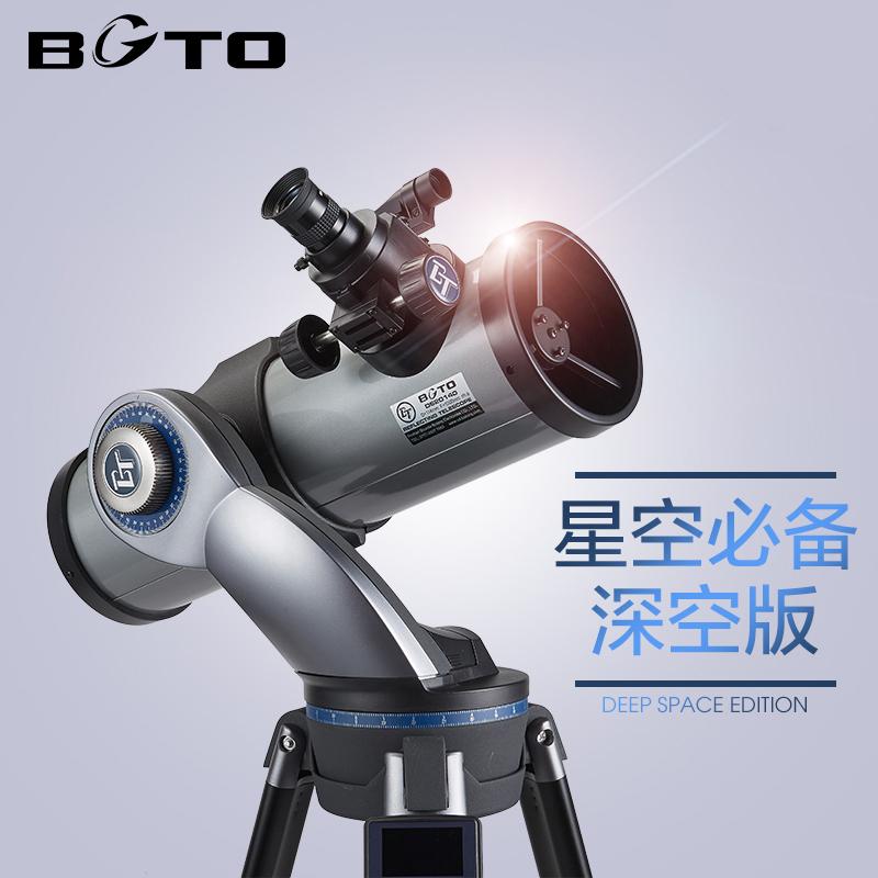 券后3366.02元BCTO博通天文望远镜反射式专业高清深空观星学生自动寻星DS-20140