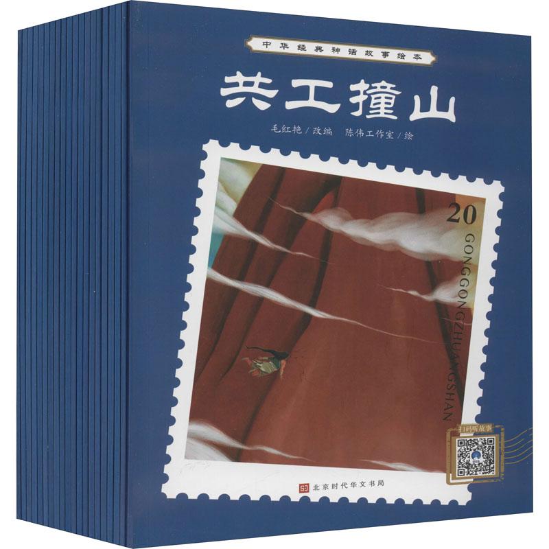 中華の経典の神話のストーリの絵本(全20冊)の毛が赤くて艶やかで、熊の夢が小さくて、白寧などは陳偉の仕事部屋を編んで、米の芸の文化、預言者の先桃などは子供を描いて北京時代の華文の書局の新華が直接供給します。