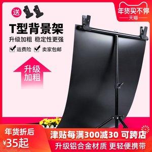 攝影PVC背景架背景板T型支架拍照背景布架直播證件服裝拍攝道具
